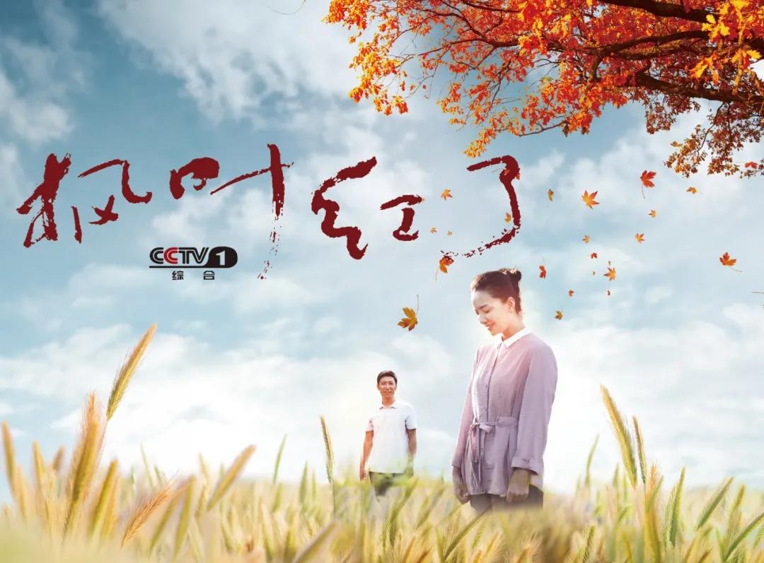走进大美科尔沁,CCTV-1《枫叶红了》今晚首播!
