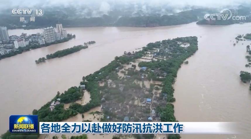 多地出现暴雨黄色预警 各地全力以赴做好防汛抗洪工作