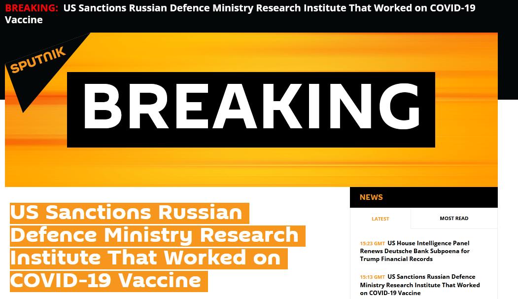 美国宣布制裁参与新冠疫苗研发的俄国防部科研所