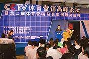 第二届中国体育营销论坛现场