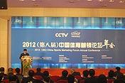 第八届中国体育营销论坛现场