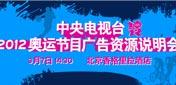 中央电视台2012奥运节目广告资源说明会
