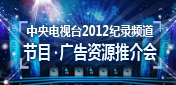 中央电视台2012纪录频道<br>节目·广告资源推介会