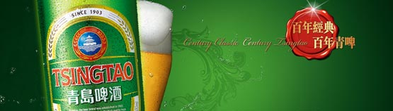 """青岛啤酒"""")的前身是1903"""