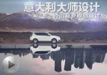 吉利汽车视频广告