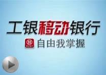 工商银行视频广告