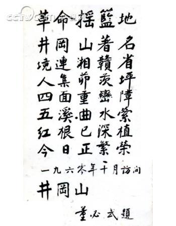 题词墨宝: 董必武