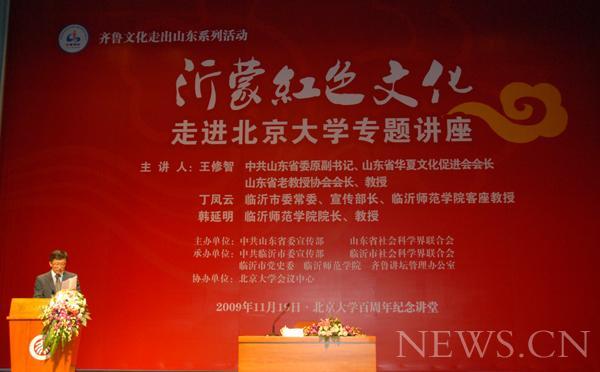 """""""沂蒙红色文化走进北京大学""""系列活动举行"""