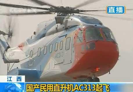[视频]国产民用直升机ac313今天首飞