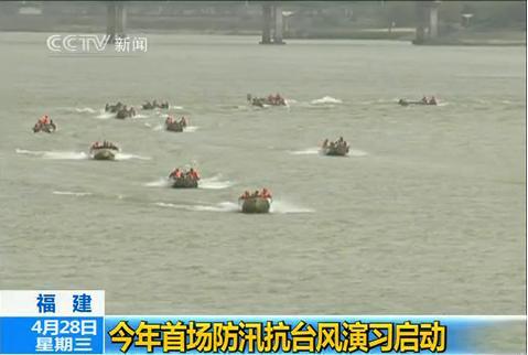 [视频][福建]今年首场防汛抗台风演习启动