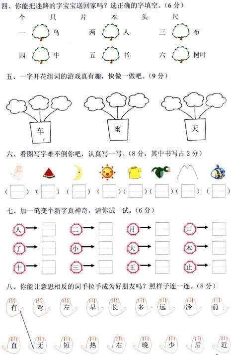 东莞小学一年级语文上册综合试卷
