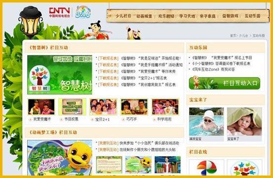 中国网络电视台少儿台互动乐园