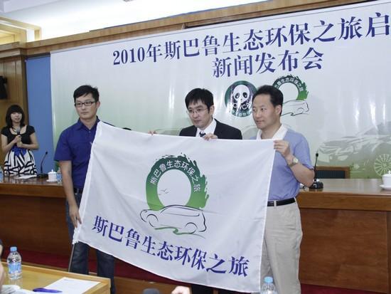 和中国野生动物保护协会秘书长臧春林先生为车队授旗