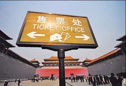 Thevisitors'entrancetothePalaceMuseuminBeijing.[PhotoSource:ChinaDaily]