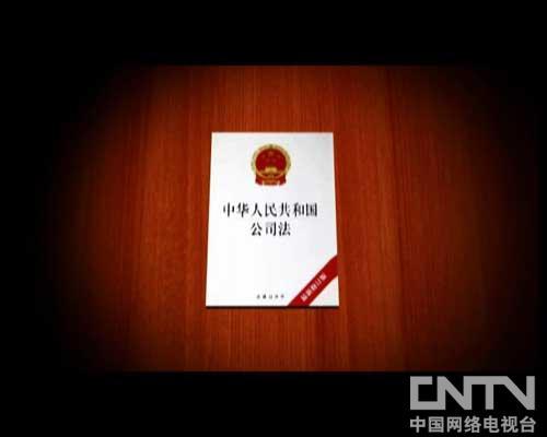 中国-《公司法》
