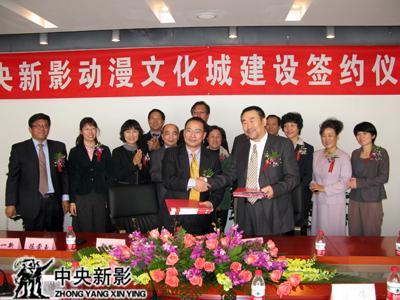 中央新影集团动漫文化城建设签约仪式举行 - 中央新影 - 中央新影官方博客