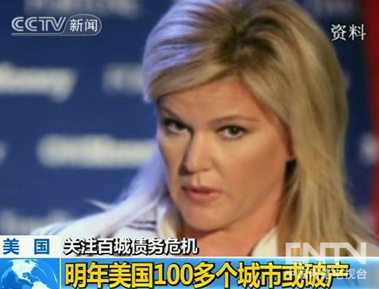 视频华尔街美女分析师:美国100多个城市2011年或
