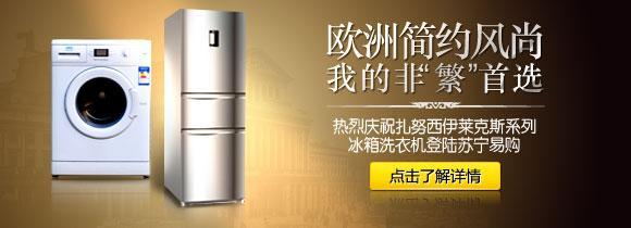 苏宁易购空调,冰箱,洗衣机