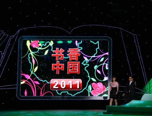 《2011书香中国》主持人李潘、张绍刚
