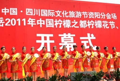 2011年第三届四川•安岳中国柠檬之都柠檬花节开幕式隆重举行