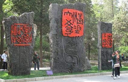 后面主石上为清华大学老校歌,硕大的字引人注目;两侧的石刻为校风:行