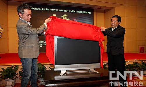 国家民族事务委员会副主任丹珠昂奔(右)与CCTV9节目管理部主任石世仑为首映式揭幕