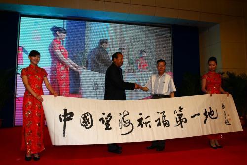 秦皇岛海港区委书记:打造中国望海祈福第一地