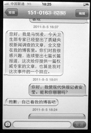 马悦凌昨天通过手机短信与快报记者联系快报记者顾炜摄