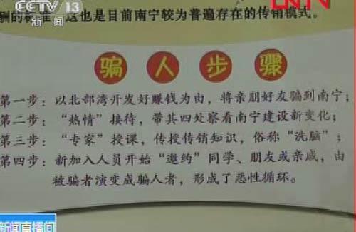 共同关注广西传销2011年8月13日