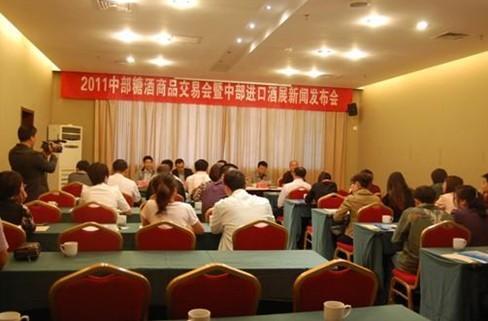 2011中部糖酒商品交易会暨中部进口酒展新闻发布会