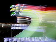 Открытие в Наньчане 7-й Всекитайской городской спартакиады