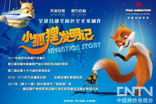 《小狐狸发明记》