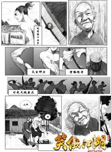 漫画《风起》节选