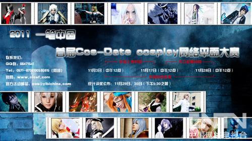 2011一笔中国首届Cos-Datecosplay网络平面大赛