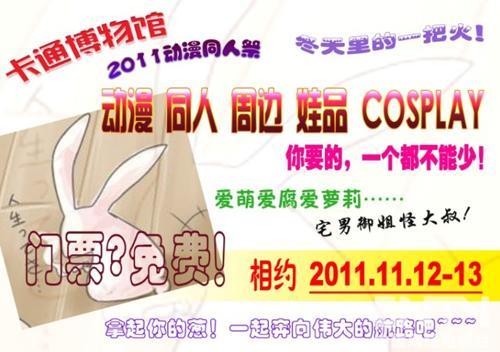 2011动漫同人祭
