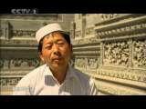 《中华民族》砖雕异景