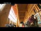 《中华民族》热贡河谷的艺术瑰宝(三)