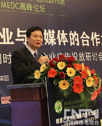 广东标点医药资讯有限公司总经理黄泽�V先生致辞