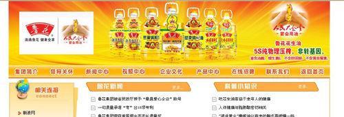 """鲁花官方网站的""""人民大会堂宴会用油""""字样"""