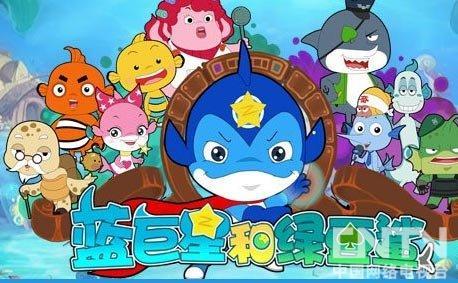 《蓝巨星和绿豆鲨》
