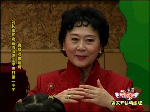 京剧名家刘长瑜讲解戏曲知识