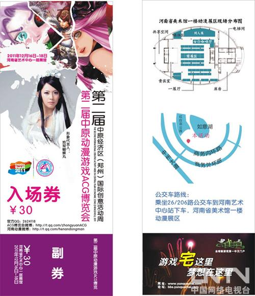 第二届中原动漫游戏(ACG)博览会