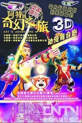 动漫舞台剧《阿特的奇幻之旅》海报