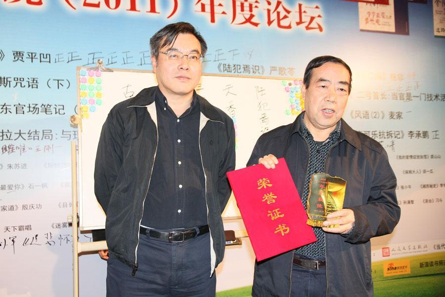 人民文学出版社社长潘凯雄给贾平凹颁奖