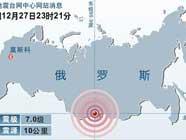 Землетрясение магнитудой 7,0 в Сибири - Китайский центр сейсмологических сетей