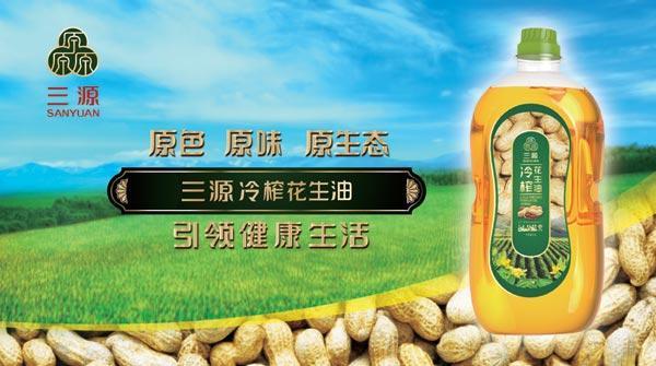 冠享冷榨花生油_三源冷榨花生油中国十佳粮油高端品牌植物油
