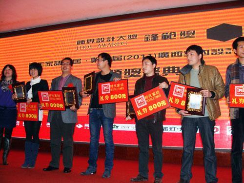 第二届广西室内设计明星大赛颁奖盛典在南宁举行
