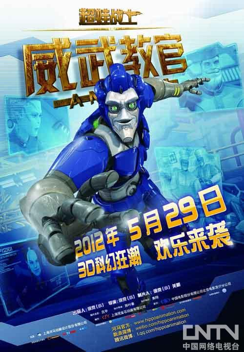 《超蛙战士之威武教官》海报
