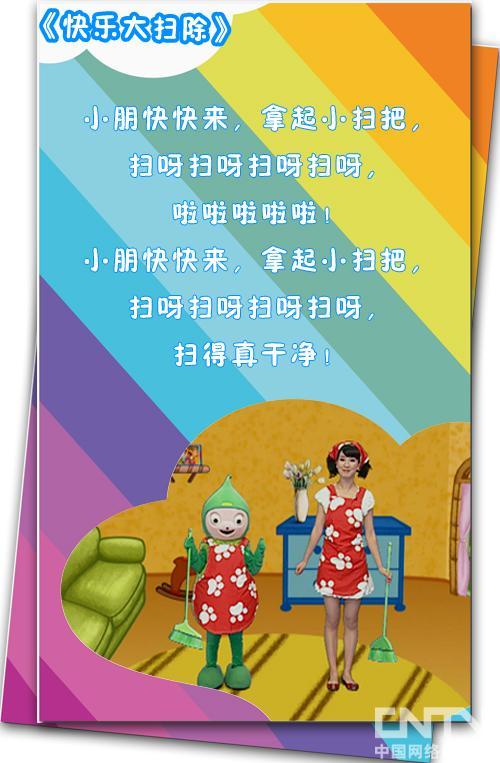 24.《快乐大扫除》-小宝贝大声唱-中国网络电视台