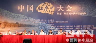 2012'中国脑卒中大会